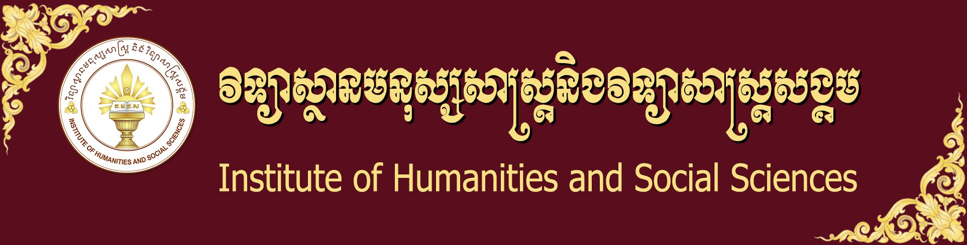 Institute of Humanities and Social Sciences